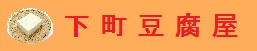 下町豆腐屋ブログ